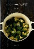 ルクルーゼで野菜